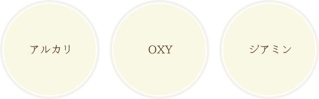 アルカリ / OXY / ジアミン
