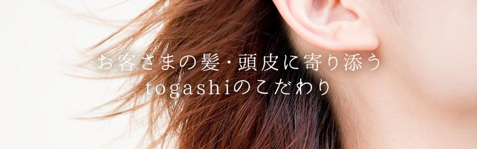 お客さまの髪・頭皮に寄り添うtogashiのこだわり